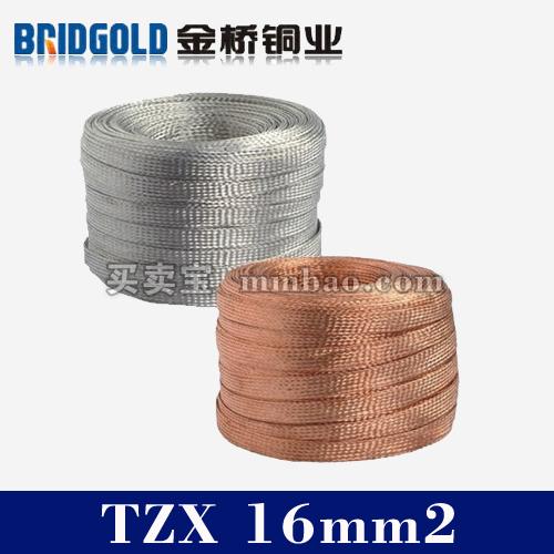 浙江金桥铜业 镀锡铜编织带 TZX16mm2