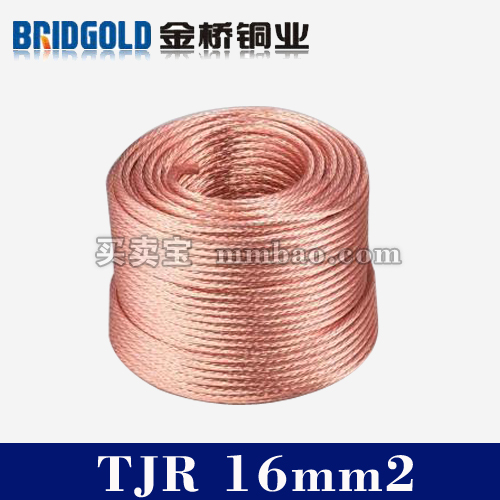 浙江金桥铜业 裸铜绞线 TJR16mm2
