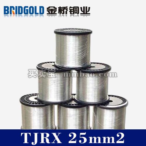 浙江金桥铜业 镀锡铜接地引流线 TJRX25mm2