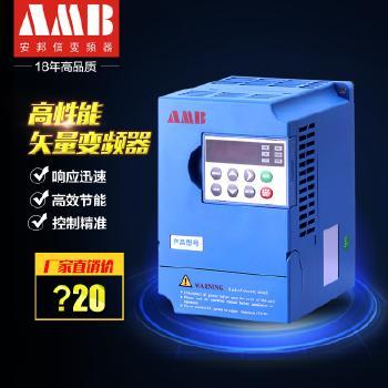 安邦信  矢量变频器AMB100-7R5G-T3 正品通用型