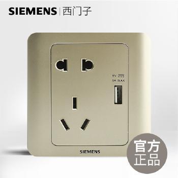 西门子开关插座面板 远景金系列 五孔插座带USB插座
