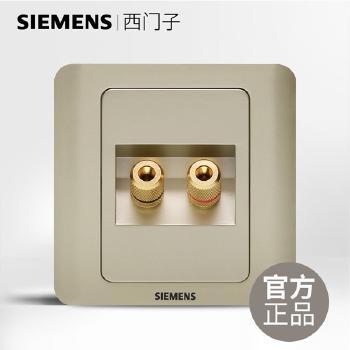 西门子开关插座面板 远景金系列 两位音频插座