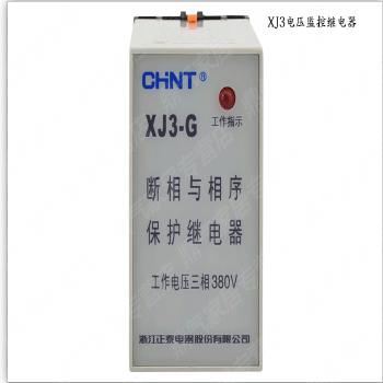 正泰 相序和断序保护继电器 XJ3-G AC380V
