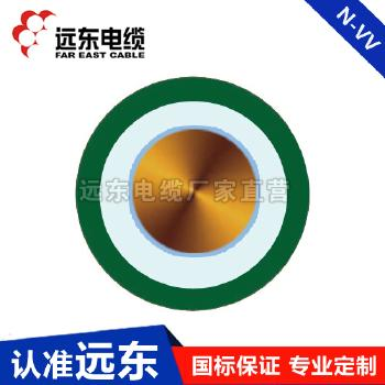 远东电线电缆 厂家0.6/1kV N-VV 单芯 国标低压铜芯电力电缆