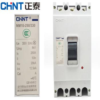 【正泰】NM10-250/330  250A塑壳断路器
