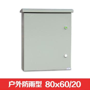 德力西电气 配电箱;JXF-8060/20 户外防雨型