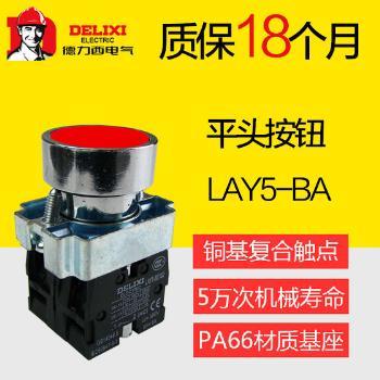 德力西电气 按钮开关;LAY5s-BA 绿 2NO(标准型平钮)