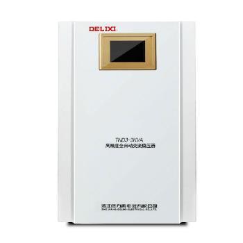 德力西电气 稳压电源;TND3-3KVA