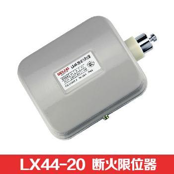 德力西电气 行程开关;LX44-20