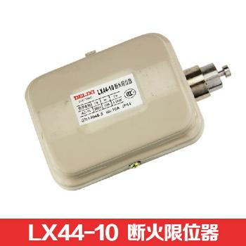 德力西电气 行程开关;LX44-10