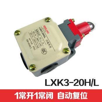德力西电气 行程开关;LXK3-20H/L