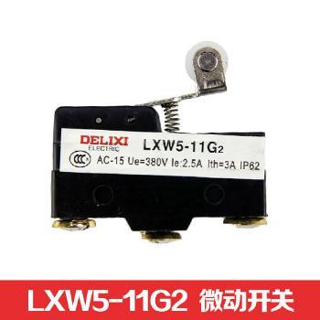 德力西电气 微动开关;LXW5-11G2