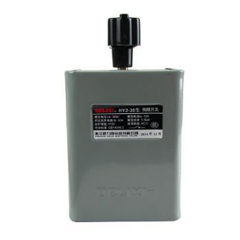 德力西電氣 倒順開關;HY2-30A(鐵殼)