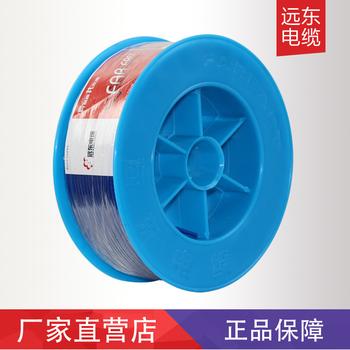 【精装】蓝色 远东电缆ZC-BVR2.5平方国标家装照明用铜芯电线单芯多股软线 100米