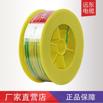 【精装】黄绿色 远东电缆ZC-BVR2.5平方国标家装照明用铜芯电线单芯多股软线 100米