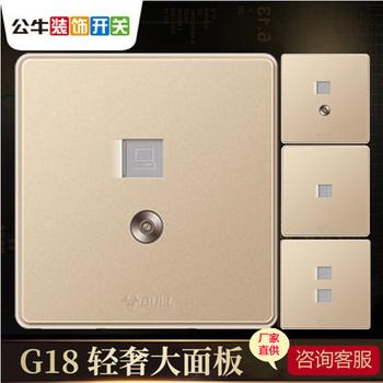 公牛G18幻影纹理玫瑰金 电话电脑插座
