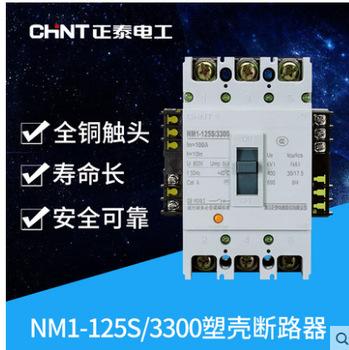 【正泰】 塑壳断路器 NM1-125S/3300 3P 125A