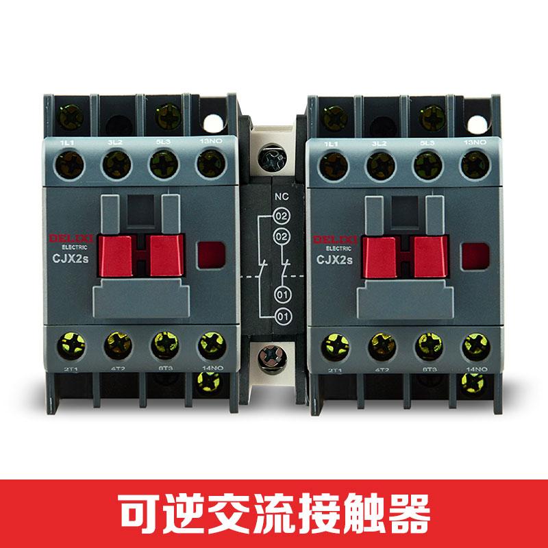 德力西电气 低压接触器;CJX2s-09N/10 可逆交流接触器 380V/400V 50