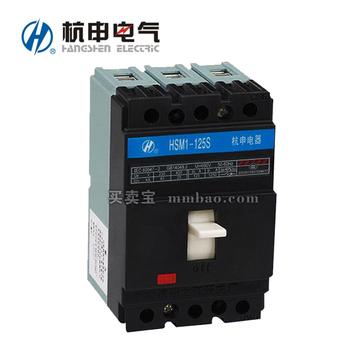 杭申电气 塑壳断路器;HSM1-250S/3300 160A