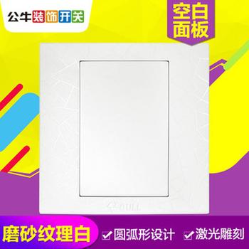 公牛開關插座暗裝86型通用防火白板空白面板插座蓋板空紋理白面板