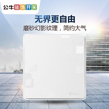 正品公牛开关插座盖板 墙壁通用装饰面板装修白板空白面板G18白