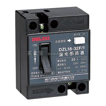 德力西电气 塑壳漏电保护;DZL18-32F/1 20A  单钮 普通