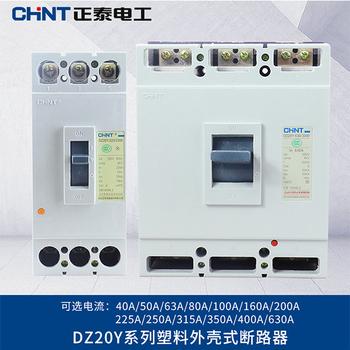 DZ20Y-400/3340 400A