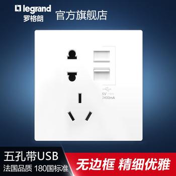 罗格朗开关 插座面板 逸景白色 二三插五孔带USB 墙壁电源 86型