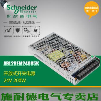 施耐德ABL2开关电源;DC24V 8.3A 200W