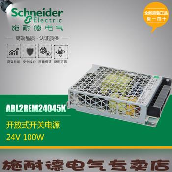 施耐德ABL2开关电源;DC24V 4.5A 100W