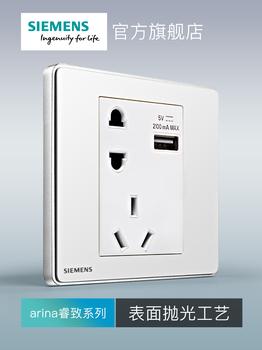 西门子开关插座面板 睿致钛银系列 五孔10A带USB插座