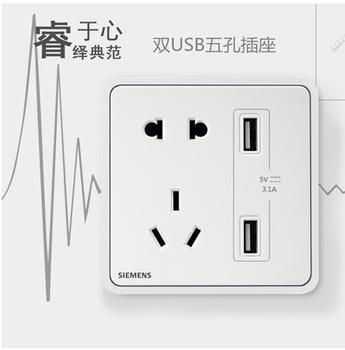 西门子睿绎辰曦白系列五孔带二位USB插座