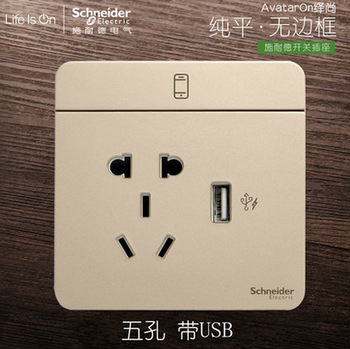 施耐德绎尚薄暮金五孔带USB插座