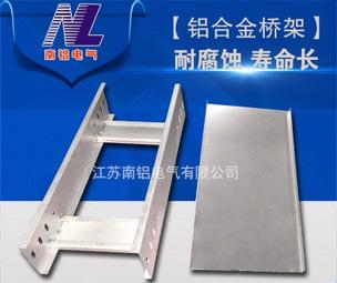 南铝铝合金槽式桥架100*100*1.5*1.0