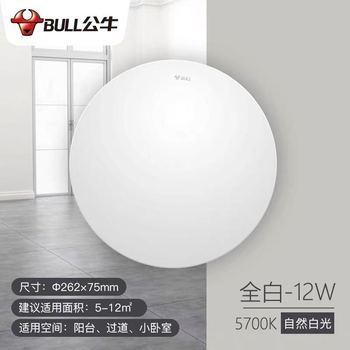 公牛吸顶灯防频闪现代简约客厅灯卧室房间灯饰LED家用灯具