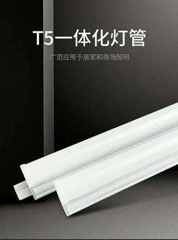 雷士T5支架灯T5A09