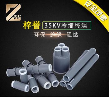 35KV冷缩单芯户外终端含端子 1*300