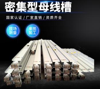 密集型母线槽1250A/4 L=3000