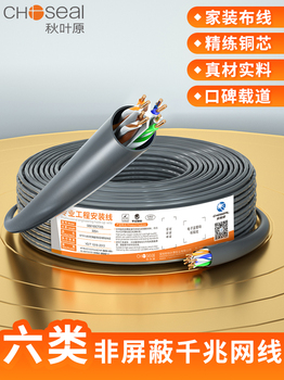 秋叶原 六类4对非屏蔽(UTP)双绞线 网线  305米 GF4203