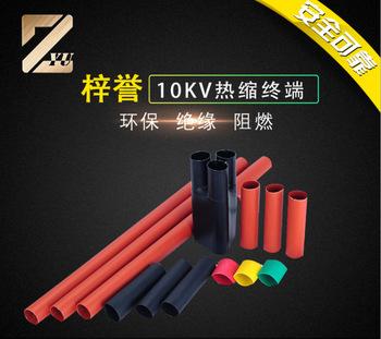 梓誉10KV热缩三芯户外终端25-50mm2