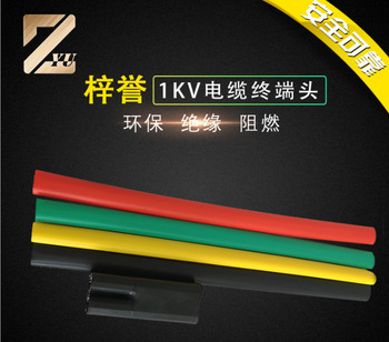 梓誉1KV热缩电缆终端三芯70-120mm2