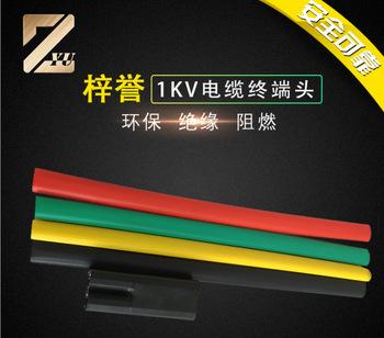 梓誉1KV热缩电缆终端四芯70-120mm2