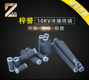 10KV冷缩三芯户外终端3*70mm2