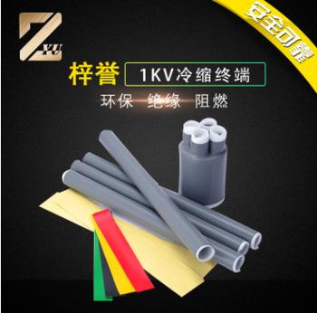 1KV六芯冷縮中間接頭3X120+3X25mm2