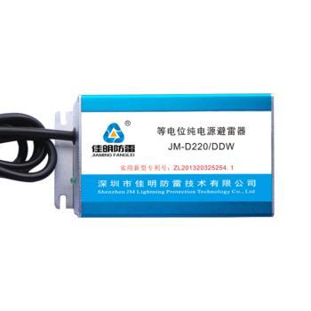 佳明(JM)等电位精准残压隔离电源避雷器(专利产品) JM-D220-DDW(L)