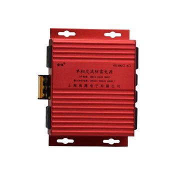 雷保 HT159D-2 单相交流防雷电源