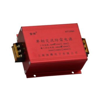 雷保 HT159A-2 单相交流防雷电源