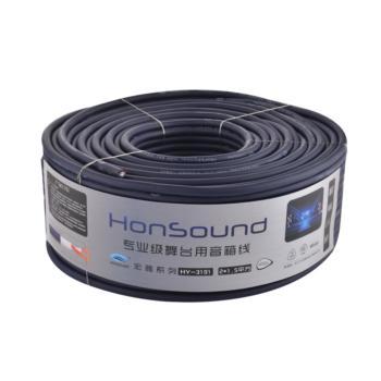 宏尚德(HONSOUND)专业舞台音箱线发烧级护套音响线缆2*1.5平方 蓝色 100米/卷