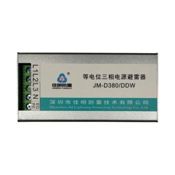 佳明(JM)等电位三相电源避雷器 JM-D380-DDW