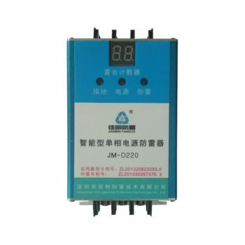 佳明(JM)智能型专利电源防雷器 JM-IT220(L)